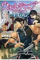 ウォルテニア戦記 XVI (HJ NOVELS) Kindle版
