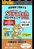 スクラッチプログラミングドリル【結合版】<レベル1~3>: 練習問題で理解する スクラッチプログラミングドリル結合版