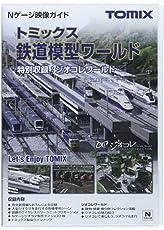 TOMIX Nゲージ トミックス鉄道模型ワールドDVD 7404 鉄道模型用品