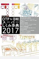 カラー図解 DTP&印刷スーパーしくみ事典 2017 大型本