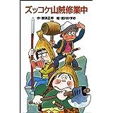 ズッコケ山賊修業中 それいけズッコケ三人組 (ズッコケ文庫)