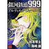 銀河鉄道999ANOTHER STORYアルティメットジャーニー 6 (6) (チャンピオンREDコミックス)