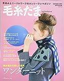 毛糸だま 2018年冬号 vol.180 (Let's Knit series)