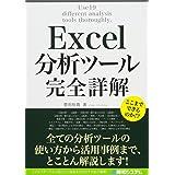 Excel分析ツール 完全詳解