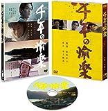 千年の愉楽 [DVD]
