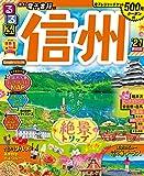 るるぶ信州'21 (るるぶ情報版地域)