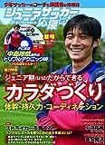 ジュニアサッカーを応援しよう 2017年 7月号 (DVD付)