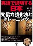 英語で説明する「日本」 発信力強化法とトレーニング ([テキスト])