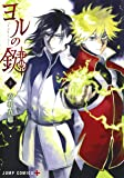 ヨルの鍵 2 (ジャンプコミックス)