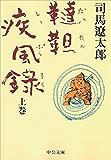 韃靼疾風録 (上) (中公文庫)