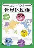 コンパクト 世界地図帳