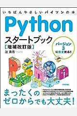 Pythonスタートブック[増補改訂版] Kindle版