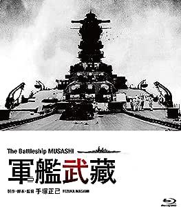 軍艦武蔵 [Blu-ray]