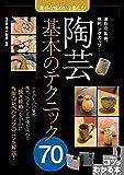 素朴な味わいを楽しむ 陶芸 基本のテクニック70 (コツがわかる本!)