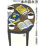 中高生のための本の読み方—読書案内・ブックトーク・PISA型読解