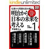 [明治150周年記念] 名著から問題を読み解く! 明治から日本の未来を考える (1) 明治人物誌[1] (impress QuickBooks)