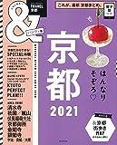 &TRAVEL 京都 2021【ハンディ版】 (アサヒオリジナル)