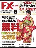 FX攻略.com 2020年2月号 (2019-12-21) [雑誌]