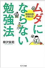 ムダにならない勉強法 Kindle版