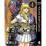 仮面ティーチャーBLACK 4 (ヤングジャンプコミックスDIGITAL)