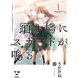 踊り場にスカートが鳴る: 1【イラスト特典付】 (百合姫コミックス)