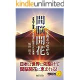 宇宙とつながる間脳開花 古事記と聖書が示す日本に秘められた真実: 古事記と聖書が示す日本に秘められた真実