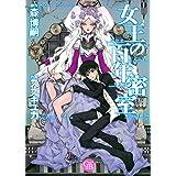 女王の百年密室 (幻冬舎コミックス漫画文庫)