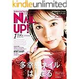ネイルUP!(2021年1月号) [雑誌]