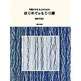 平織ができる人のための はじめてのもじり織
