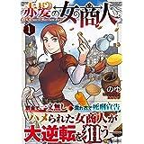 赤髪の女商人 (1) (アルファポリスCOMICS)