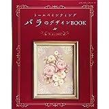 トールペインティング バラのデザインBOOK (レディブティックシリーズno.4821)