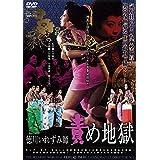 徳川いれずみ師 責め地獄 [DVD]