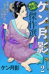 ケン月影傑作選(2) Kindle版