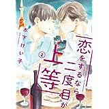 恋をするなら二度目が上等2 (CHARA コミックス)