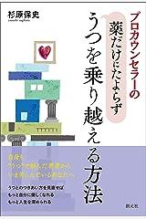 プロカウンセラーの薬だけにたよらずうつを乗り越える方法 Kindle版