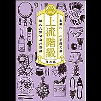 上流階級 富久丸百貨店外商部 III (小学館文庫)
