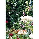 バラの庭 -難波光江のガーデンスタイルブック-
