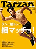 Tarzan(ターザン) 2020年02月27日号 No.781 [ラン+筋トレ =細マッチョ! ]