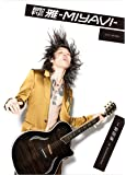 写真集『月刊MEN 雅-MIYAVI-』(DVD付) ~SAMURAI PHOTO SESSION MIYAVI VS…