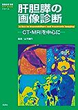 肝胆膵の画像診断 画像診断 別冊 KEY BOOK