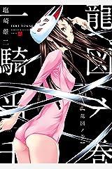 一騎当千 龍図ノ巻 一騎当千 / 真・一騎当千 (ヤングキングコミックス) Kindle版