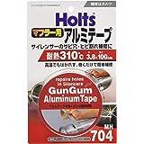 ホルツ マフラー補修用 ガンガムアルミテープ 3.8×100㎝ Holts MH704
