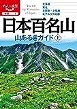 日本百名山 山あるきガイド上 (大人の遠足ブック)