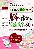 脳を鍛える「音読・漢字」60日 (川島隆太教授の毎日楽しむ大人のドリル)