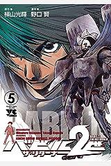バビル2世 ザ・リターナー 5 (ヤングチャンピオン・コミックス) Kindle版