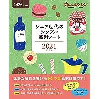 シニア世代のシンプル家計ノート2021 (オレンジページムック)