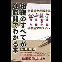 相続のすべてが3時間でわかる本: 行政書士が教える贈与、遺産、遺留分、遺言等の手続きマニュアル (双眼ライフ新書)