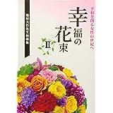 池田大作先生指導集 幸福の花束II 平和を創る女性の世紀へ: 平和を創る女性の世紀へ