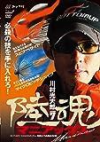川村光大郎 陸魂マニアックス Vol.7 (DVD)