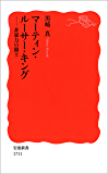 マーティン・ルーサー・キング-非暴力の闘士 (岩波新書)